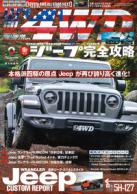 「レッツ・ゴー 4WD」「JEEP STYLEBOOK 2019 SUMMER」