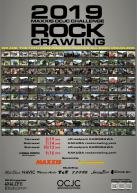 2019 MAXXIS OCJC CHALLENGE ROCK CRAWLING最終戦